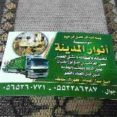شركة نقل عفش بالمدينة المنورة وتنظيف خزانات