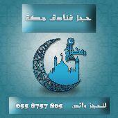 حجز فنادق مكة بأقل الأسعار و أفخم الفنادق