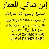 للبيع شقه تمليك مخطط الملك فهد ب400 ألف