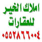بيع واشراء.اراضي حي العارض ومخططات الخير