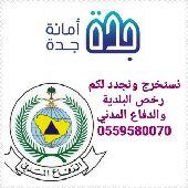 استخراج وتجديد رخص البلدية والدفاع المدني