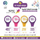 شحن بيانات STC ثلاث اشهر موثق بوزارة التجارة