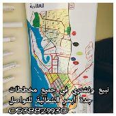نرغب بشراء الأراضي في جميع المخططات شمال جدة