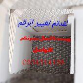 الرياض - لقدتم تغيير الرقم