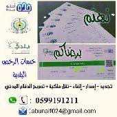 رخصة البلدية بمحافظة جدة