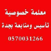 مدرسه خصوصيه بجده 0570031266