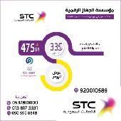 شحن بيانات STC ثلاث أشهر -شهرين بأقل سعر