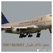 حججز تذاكر طيران 0561563692 واتس فقط