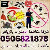 شركة مكافحة حشرات بالرياض بالضمان