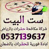 شركة رش مبيدات  شركة مكافحه حشرات
