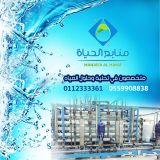 عروض محطات تحليه المياه الجوفيه لفصل الصيف