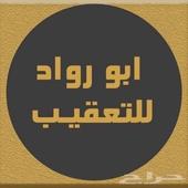 ابو رواد الهاشمي للخدمات العامة
