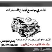 نشتري السيارات الكويتيه سكراب خالد