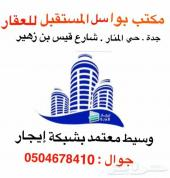 للايجار بحي السامر شقة مكونة من 6 غرف