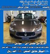 مازيراتي موديل 2015 للبيع
