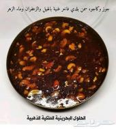 توصيل مجان للعروض الحلوى البحرينيه