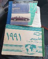 كتالوجات كابرس صابونة موديل 1991