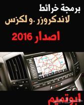 تحديث خرائط السيارات