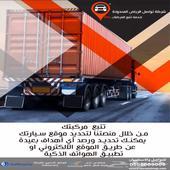 جهاز يسمح بمعرفة اماكن المركبات والشاحنات في جميع الاوقات