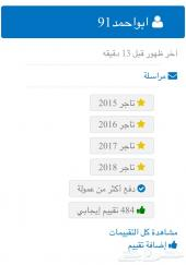 حجز  الرحلات المقفلة أبو أحمد 0501402688