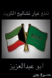 قطع غيار تشاليح  الكويت