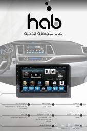 الان شاشات HAB المميزة متوفرة لأغلب السيارات