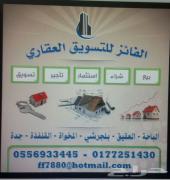 للبيع  3 أراضي  سكنية  بمدينة الباحة  بمخططات