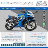 تعليم قيادة الدراجة النارية وإصدار الرخصة بالجبيل