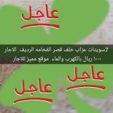 عقارات ام محمد