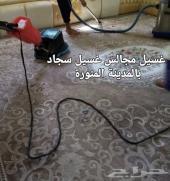 تنظيف الكنب بالمدينة المنورة غسيل كنب وسجاد
