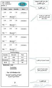 برنامج محاسبة للمحلات التجارية