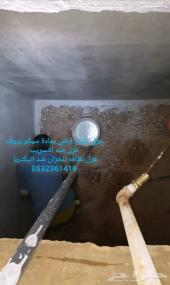 عزل أسطح وعزل خزانات المياه لمنع التسريبات