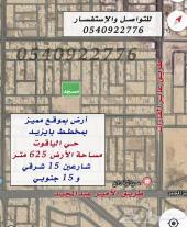للبيع ارض بحي الياقوت مخطط بايزيد شارعين