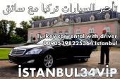 مكتب تأجير السيارات تركيا إسطنبول الباصات 00905398225364