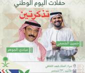 حفلة عبادي الجوهر و حسين الجسمي