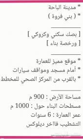 للبيع منزل سكني بموقع مميز 900 م مدينة الباحة
