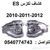 كشاف لكزس ES موديلات 2010 - 2011 - 2012