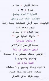 للبيع عمارة تجارية مدينة جدة حي السامر 723م