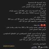 ستخراج قرض العمل الحر شهاده عمل حر