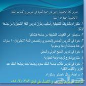مدرس لغه انجليزية اردني دكتوراه بشمال جده