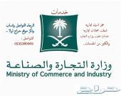 تعقيب وخدمات السجلات التجاريه حجز اسماء شطب