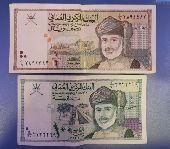 عملات عمانيه و  20 دولار امريكي