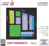 عروض حصرية لأراضي سكنية مساحات 280 و 315 متر