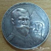عملة فضه لروسيا القيصرية تذكارية نادرة