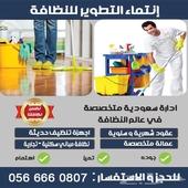 إنتماء التطوير للنظافة ( اداره سعوديه )