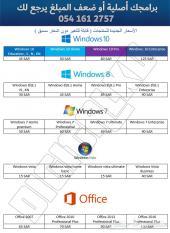 التفعيل الأصلي و الرسمي ل Windows 10 وOffice