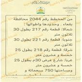 ارض تجاريه أمام خدمات محافظة بقعاء