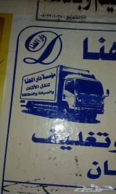 نقل عفش وأثاث فك وتركيب بالضمان - 0551119693