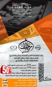 صيانة انفنيتي ورشة عبدالعزيز