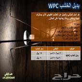 بديل الخشب WPC